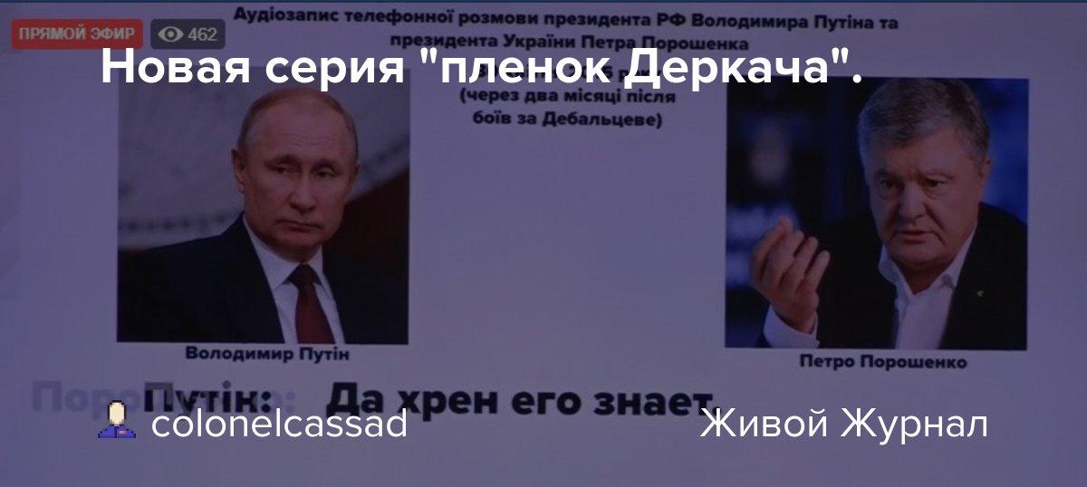 """Новая серия """"пленок Деркача""""."""