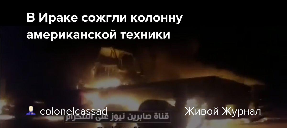 В Ираке сожгли колонну американской техники