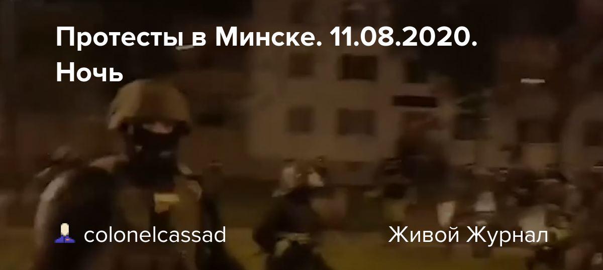 Протесты в Минске. 11.08.2020. Ночь