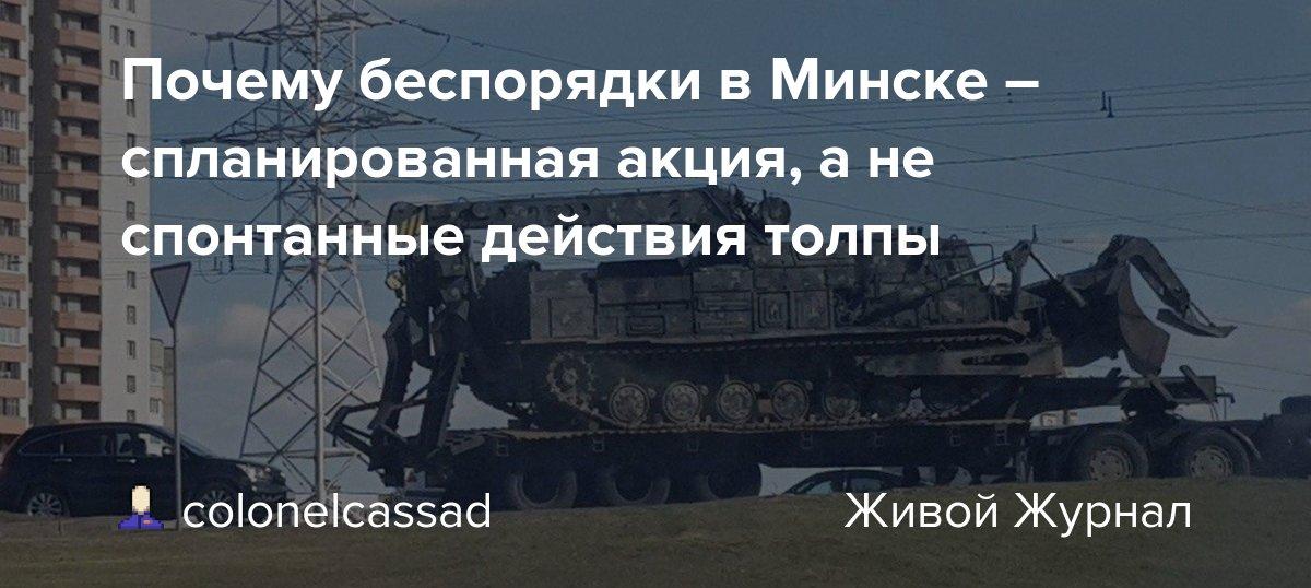 Почему беспорядки в Минске – спланированная акция, а не спонтанные действия толпы