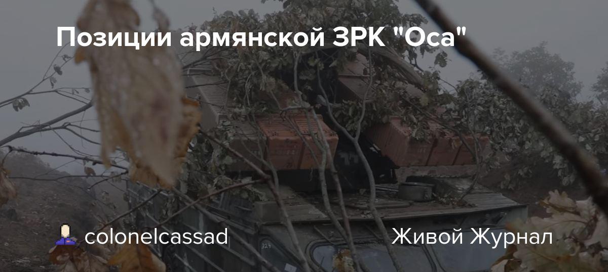 """Позиции армянской ЗРК """"Оса"""""""