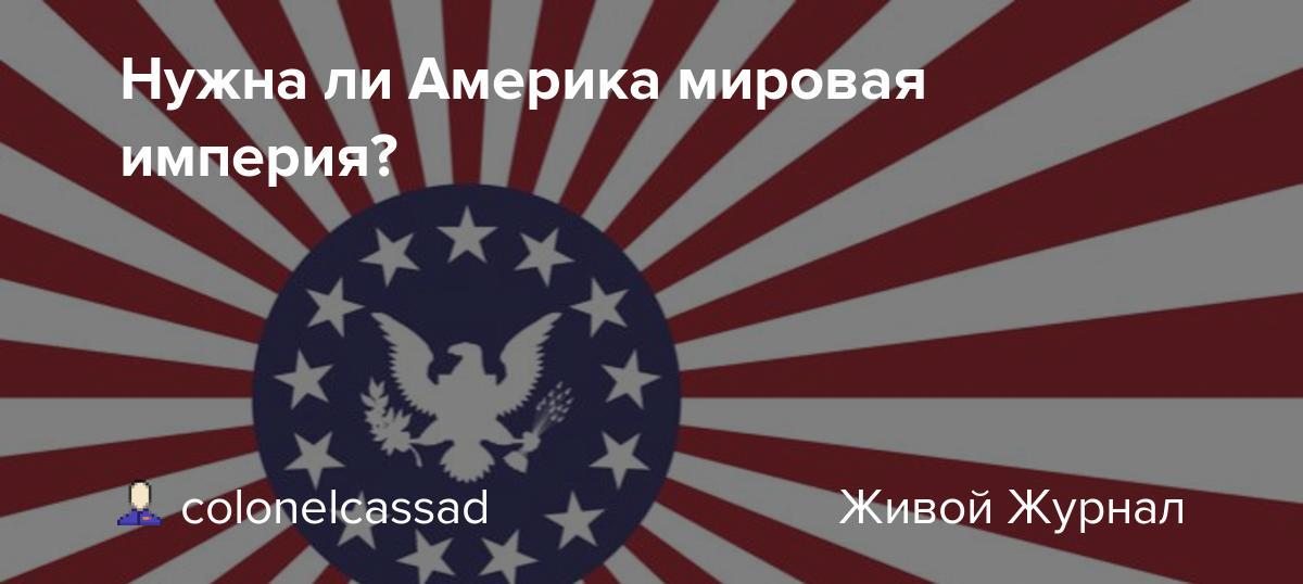 Нужна ли Америка мировая империя?