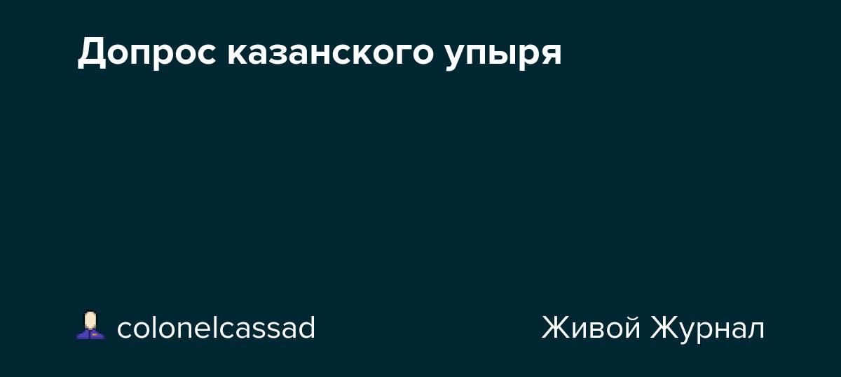 Допрос казанского упыря