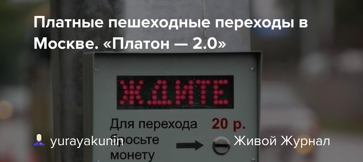 Платные пешеходные переходы в Москве. «Платон — 2.0»