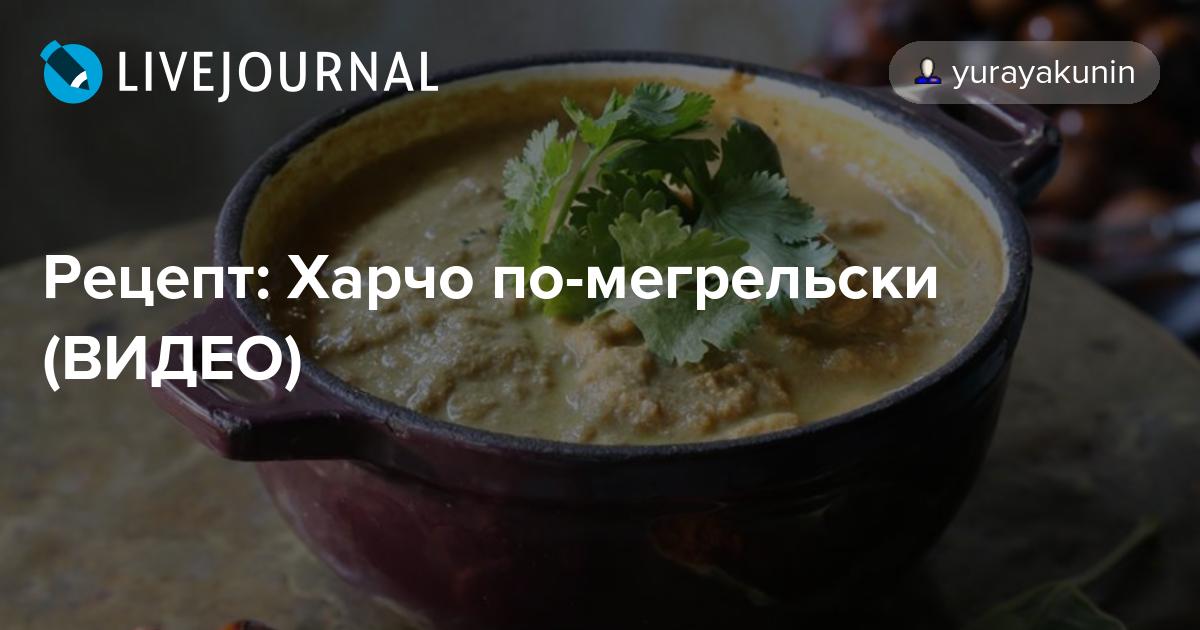 Харчо рецепт простой пошаговый рецепт с пошагово