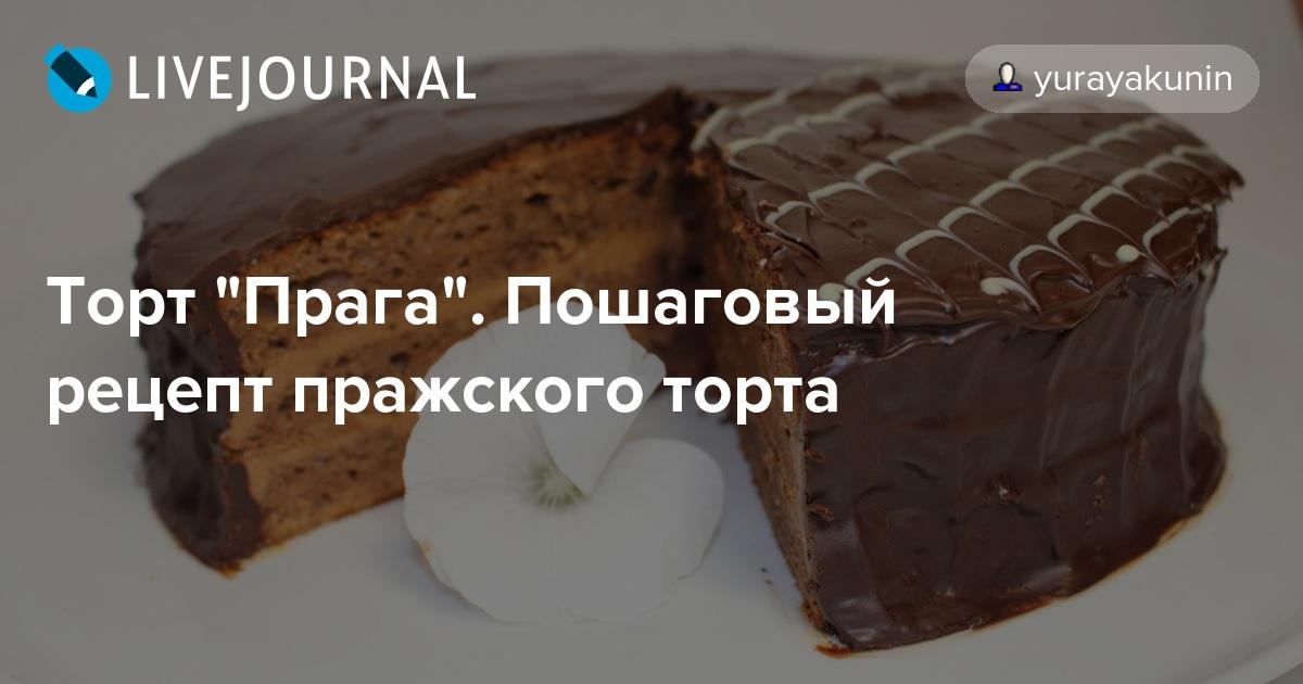 Торт прага рецепт с пошаговым