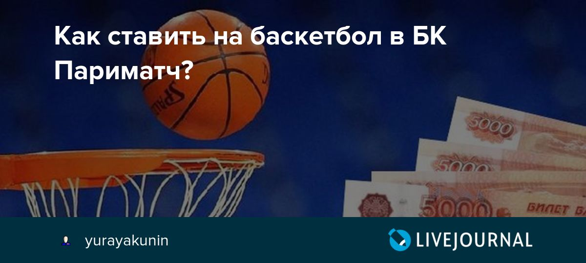 как ставить ставки на спорт у букмекеров россии