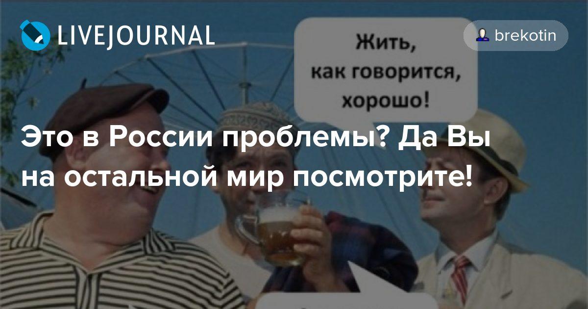 Это в России проблемы? Да Вы на остальной мир посмотрите!