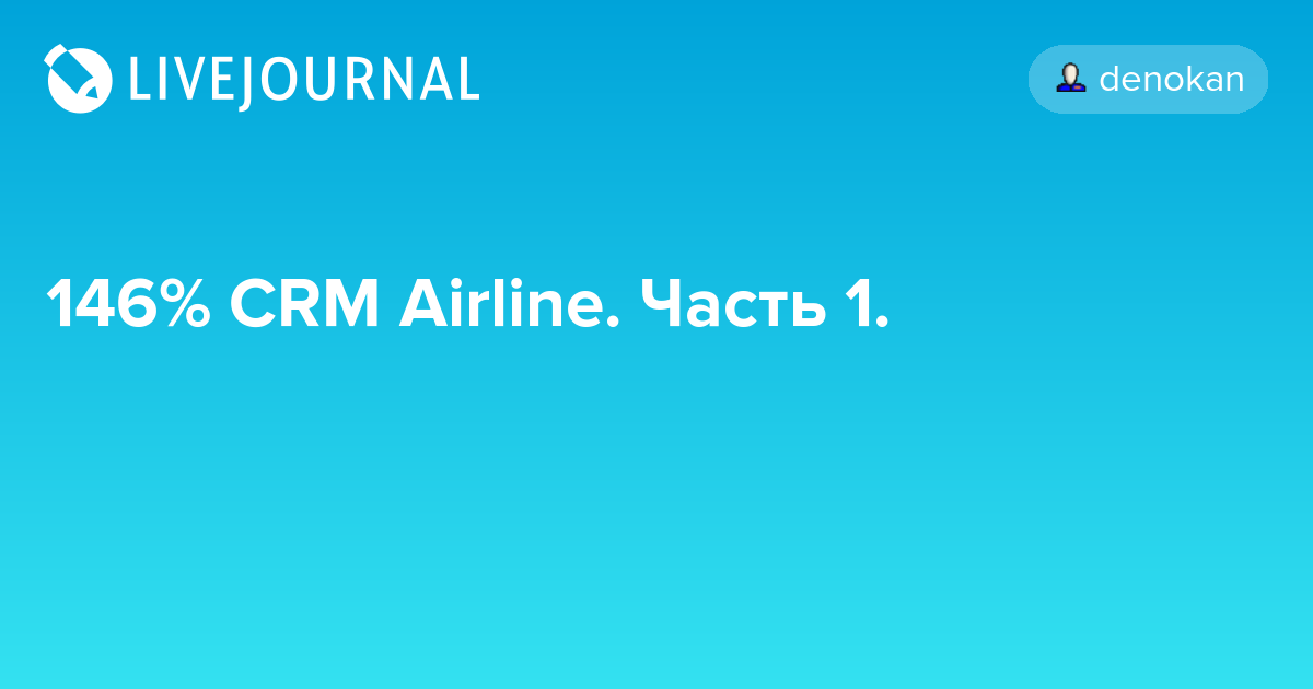 crm in airlines