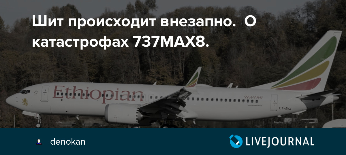 Шит происходит внезапно. О катастрофах 737MAX8.