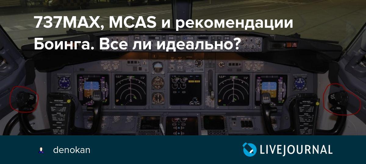 737MAX, MCAS и рекомендации Боинга. Все ли идеально?