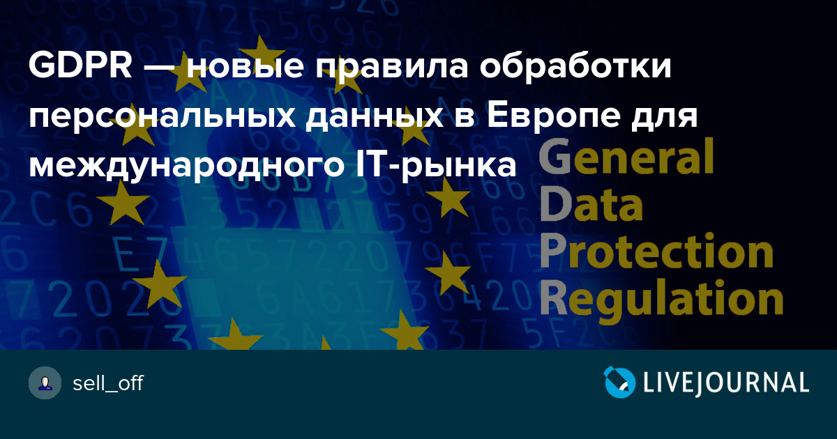 3af35c4469045 GDPR — новые правила обработки персональных данных в ...