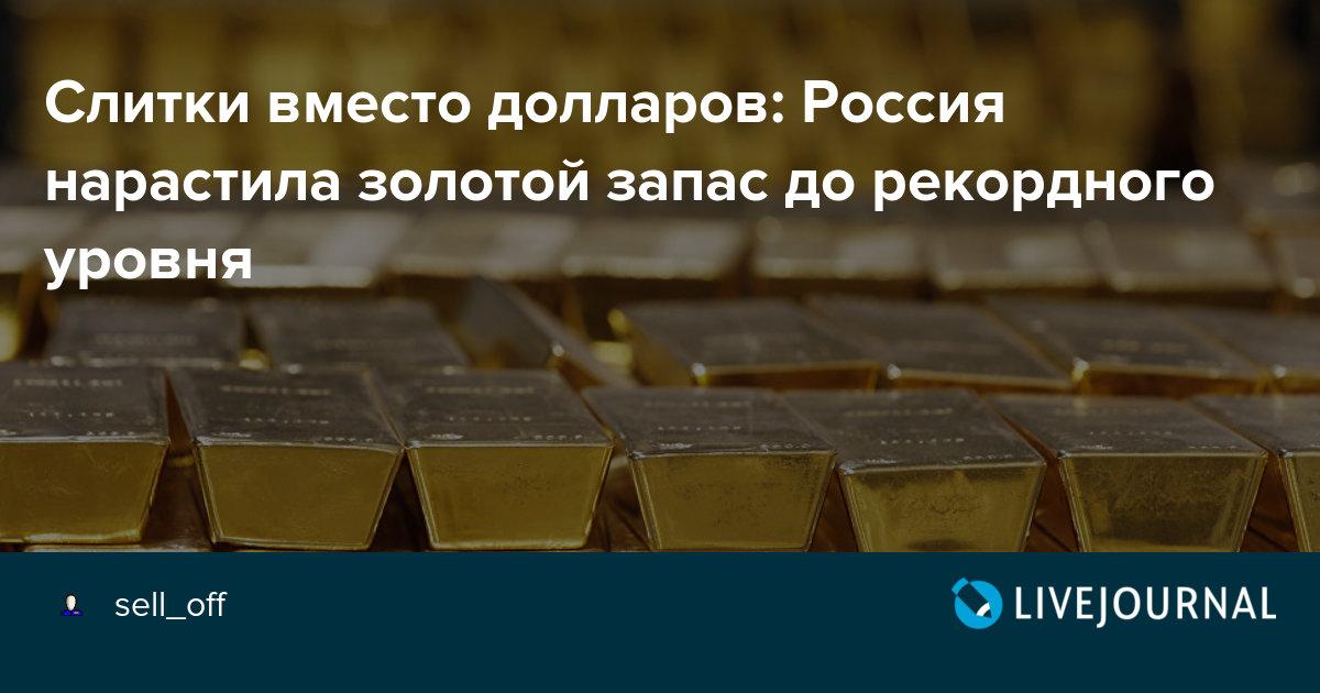 где находится золотовалютный запас россии фото однополой любви олигарх