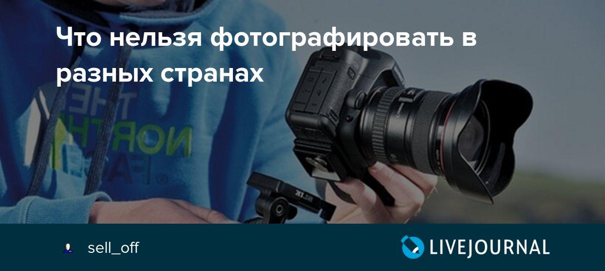 что нельзя фотографировать в белоруссии является земляной печью