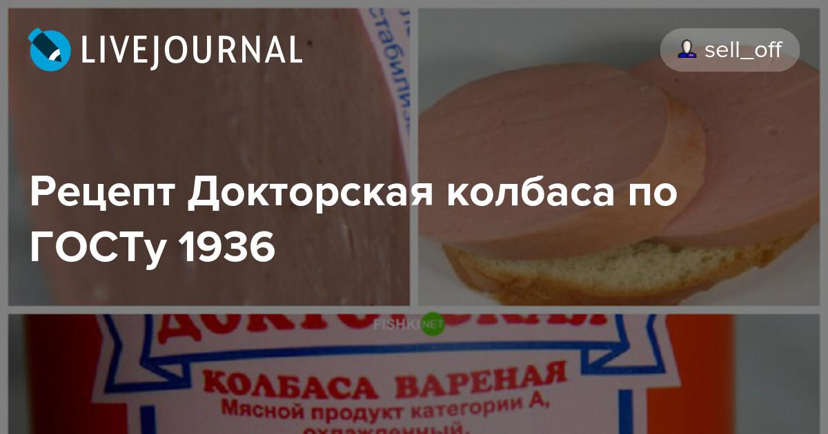 Колбаса докторская по госту в домашних условиях 369