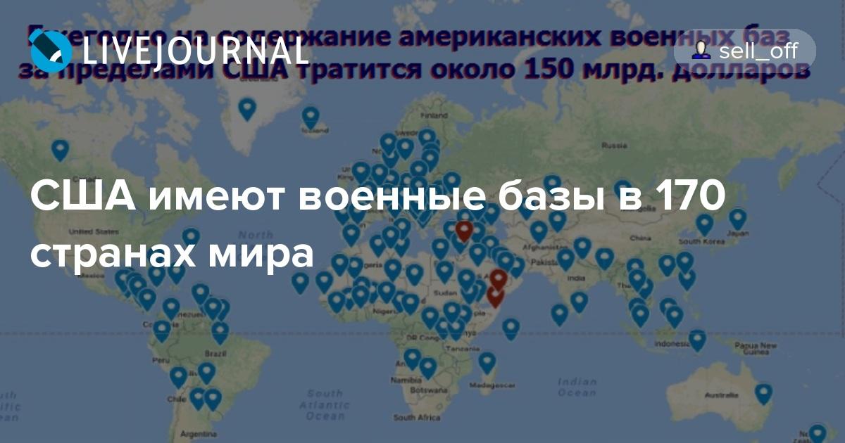 Картинка баз вокруг россии