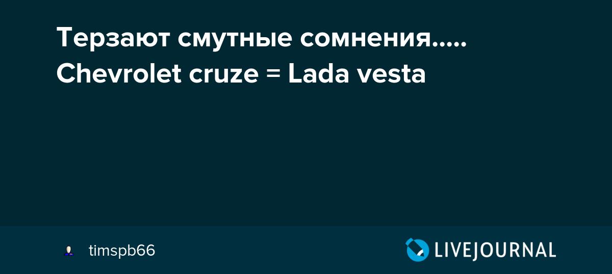 Терзают смутные сомнения..... Сhevrolet cruze = Lada vesta: spb_auto — LiveJournal