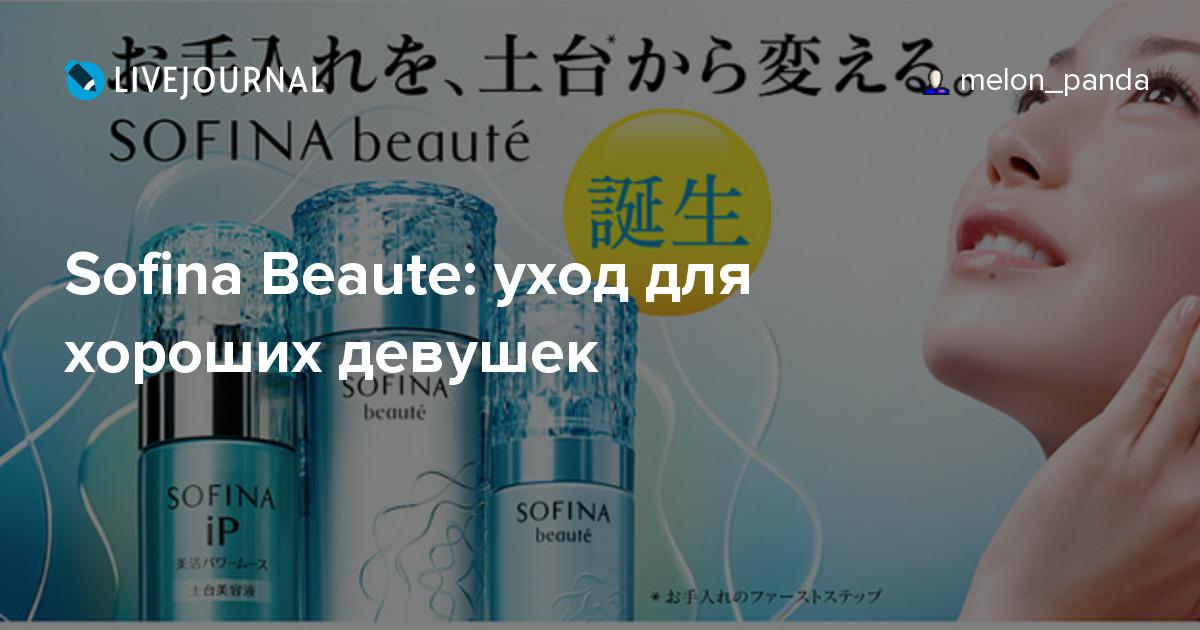 Японская косметика sofina