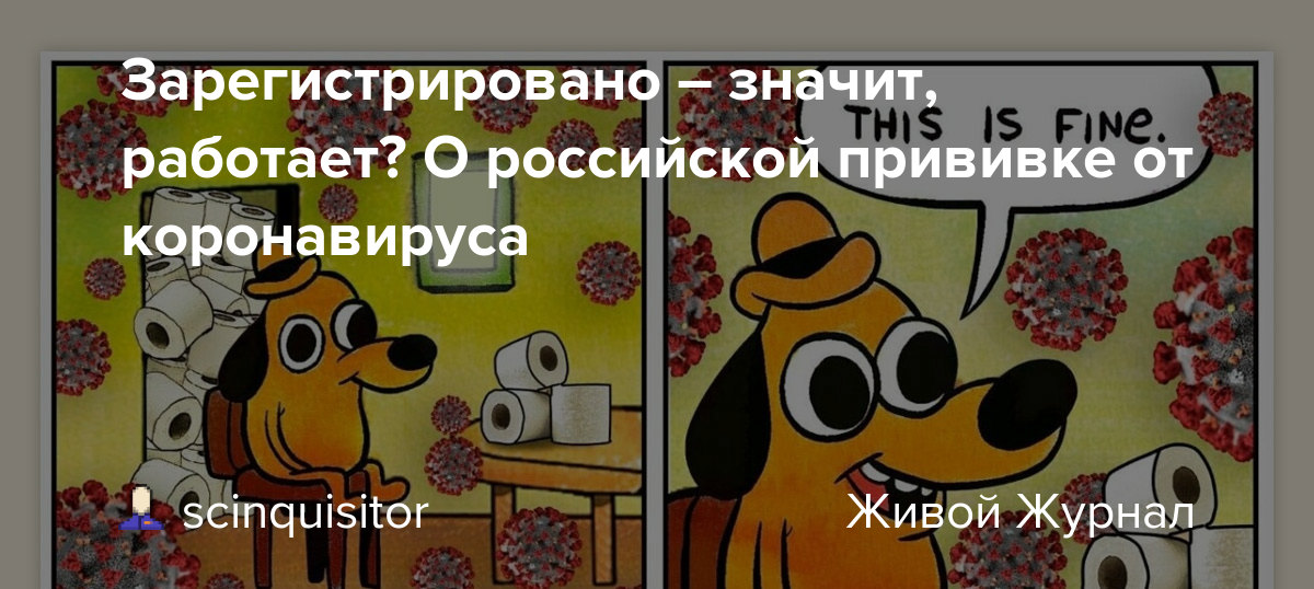 scinquisitor.livejournal.com