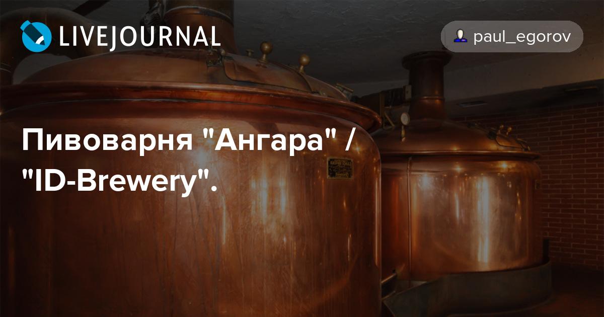 крафтовые пивоварни в россии список