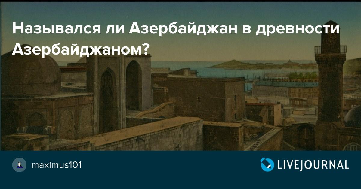Сочинение мой азербайджан — img 11