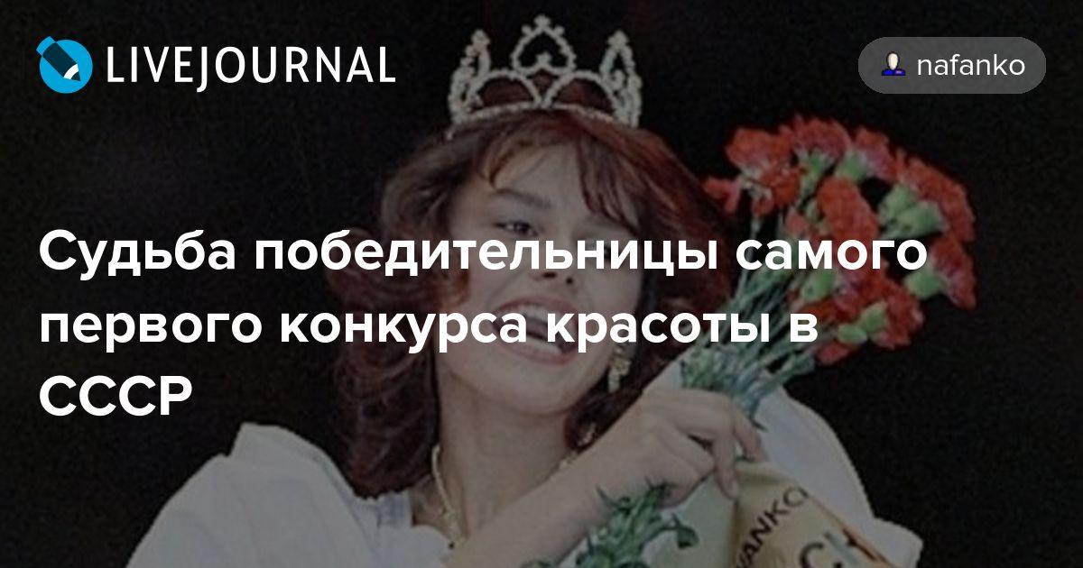 Победитель первого конкурса красоты в ссср