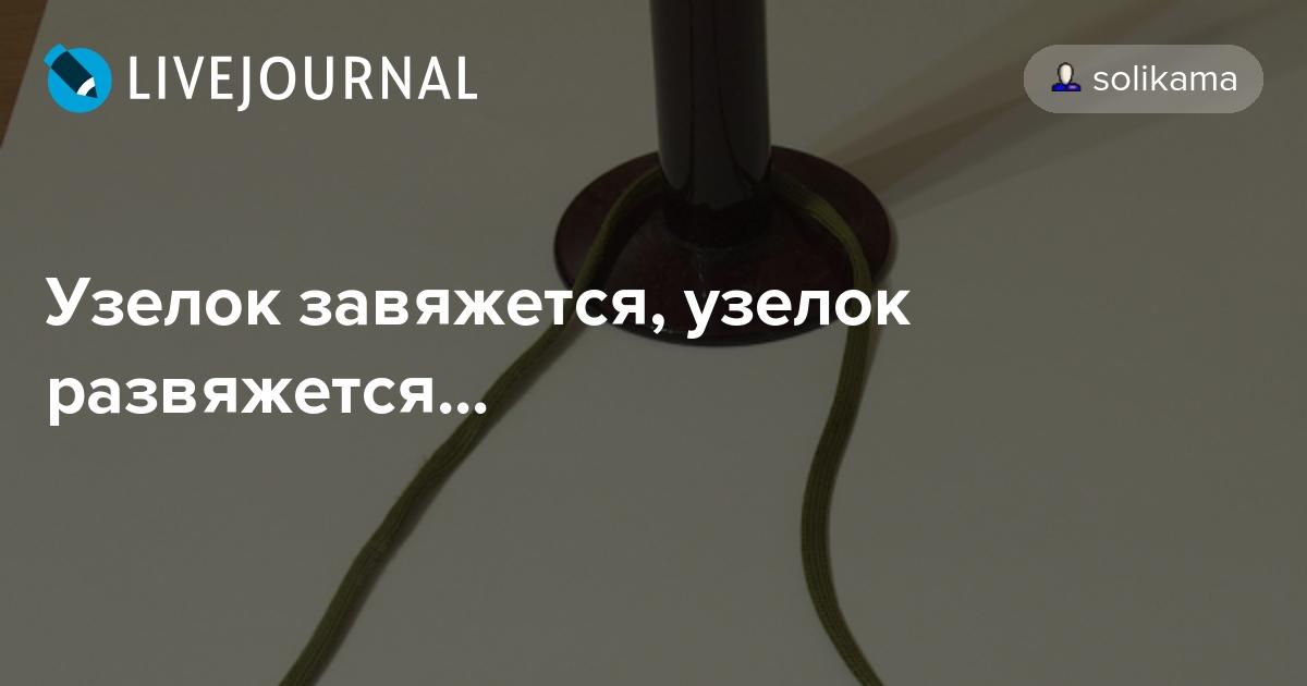 для узелок завяжется узелок развяжется текст Brubeck представлено двумя