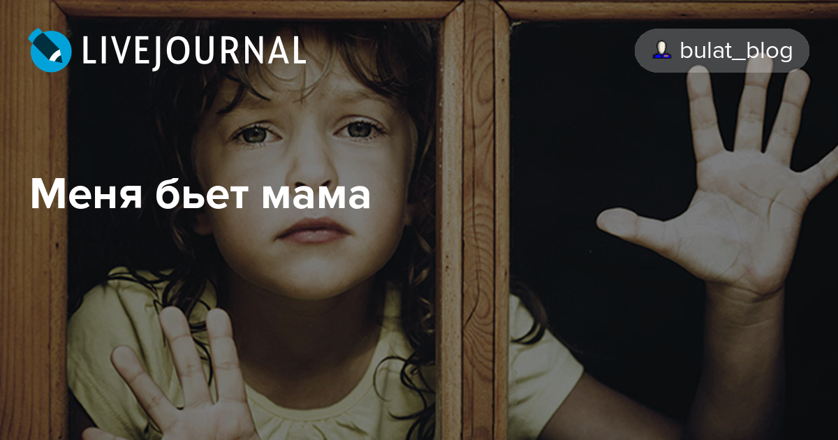 Что делать, если мама тебя бьет?