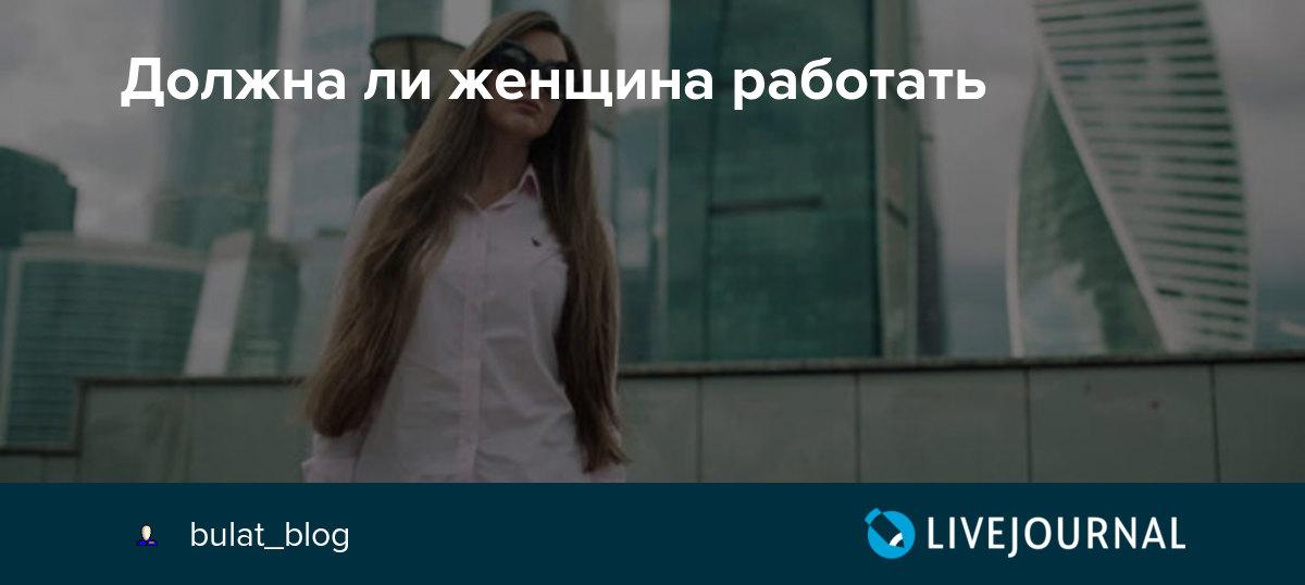 Нужно ли женщине работать – мнение психолога -