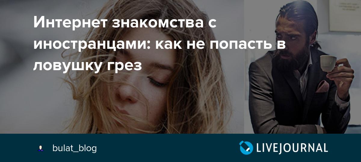 Обманутые надежды при знакомствах союз православние знакомства