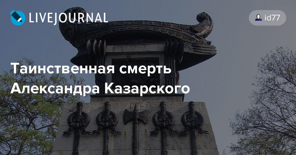 Тайна гибели капитана Казарского | Исправленному верить | Яндекс Дзен | 630x1200