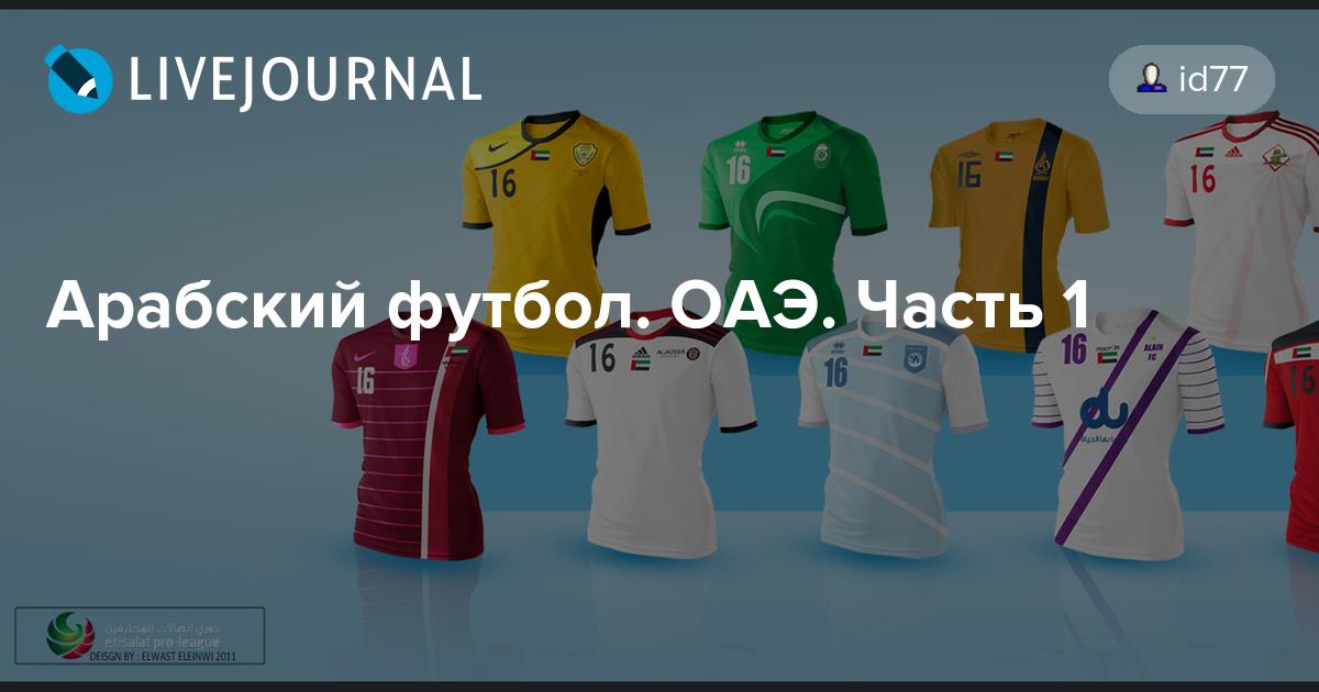 оаэ 1 й дивизион