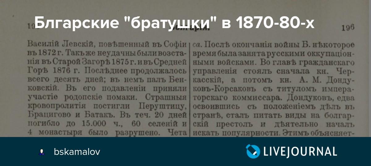 """Блгарские """"братушки"""" в 1870-80-х"""