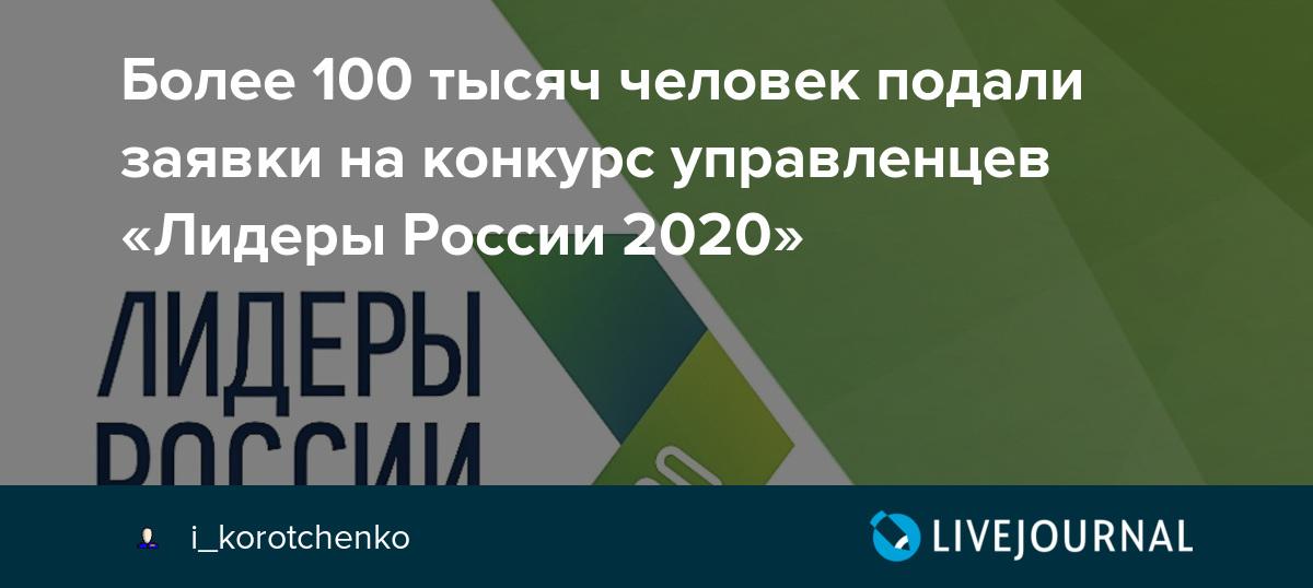 Более 100 тысяч человек подали заявки на конкурс управленцев «Лидеры России 2020»