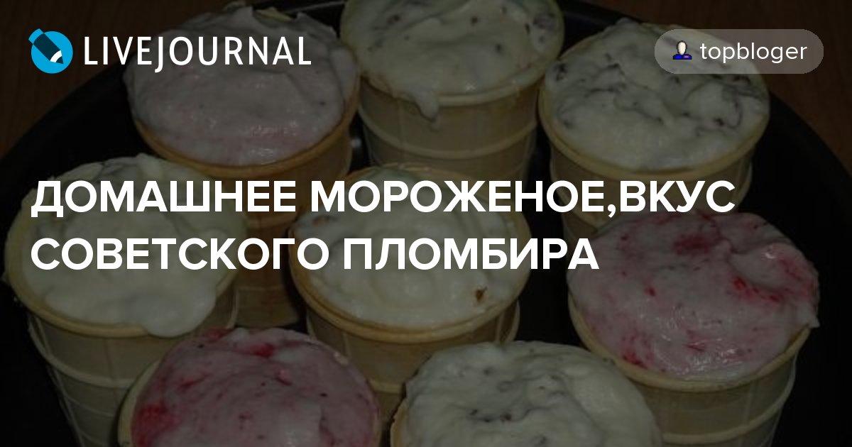 Как сделать мороженое в домашних условиях только рецепты