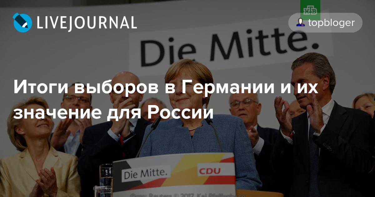 является городом, итоги выборов в германии графики, информация