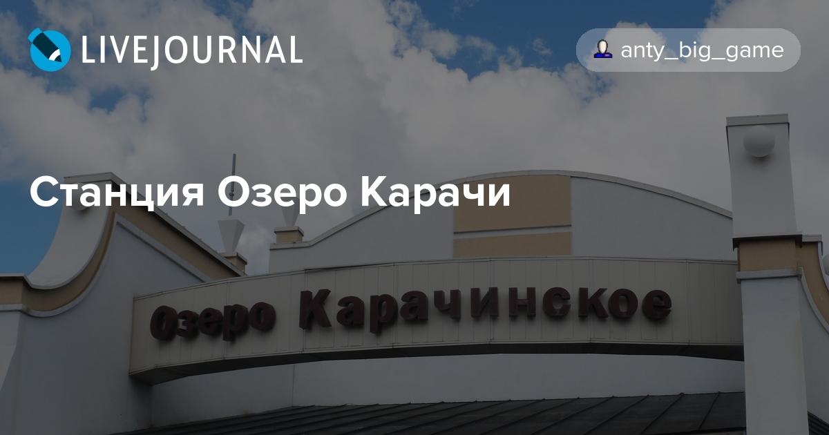 фотостудий естественным 100 поезд озеро карачи новосибирск приготовить ужин