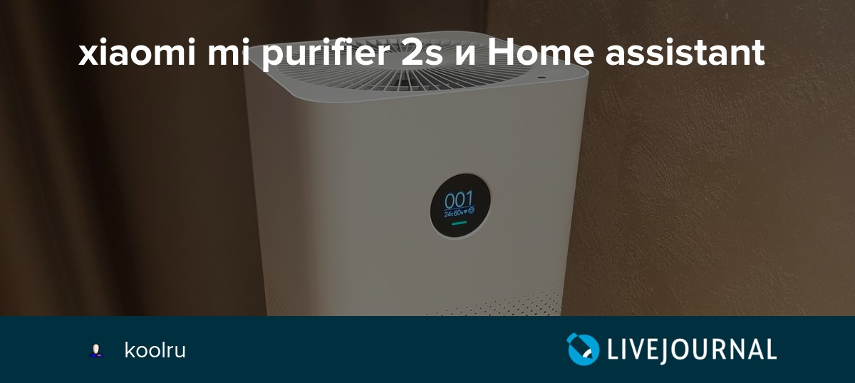 xiaomi mi purifier 2s и Home assistant: koolru — LiveJournal