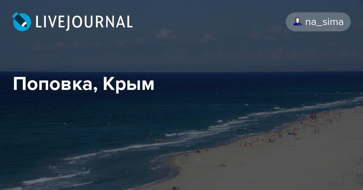 Знакомства Поповка Крым
