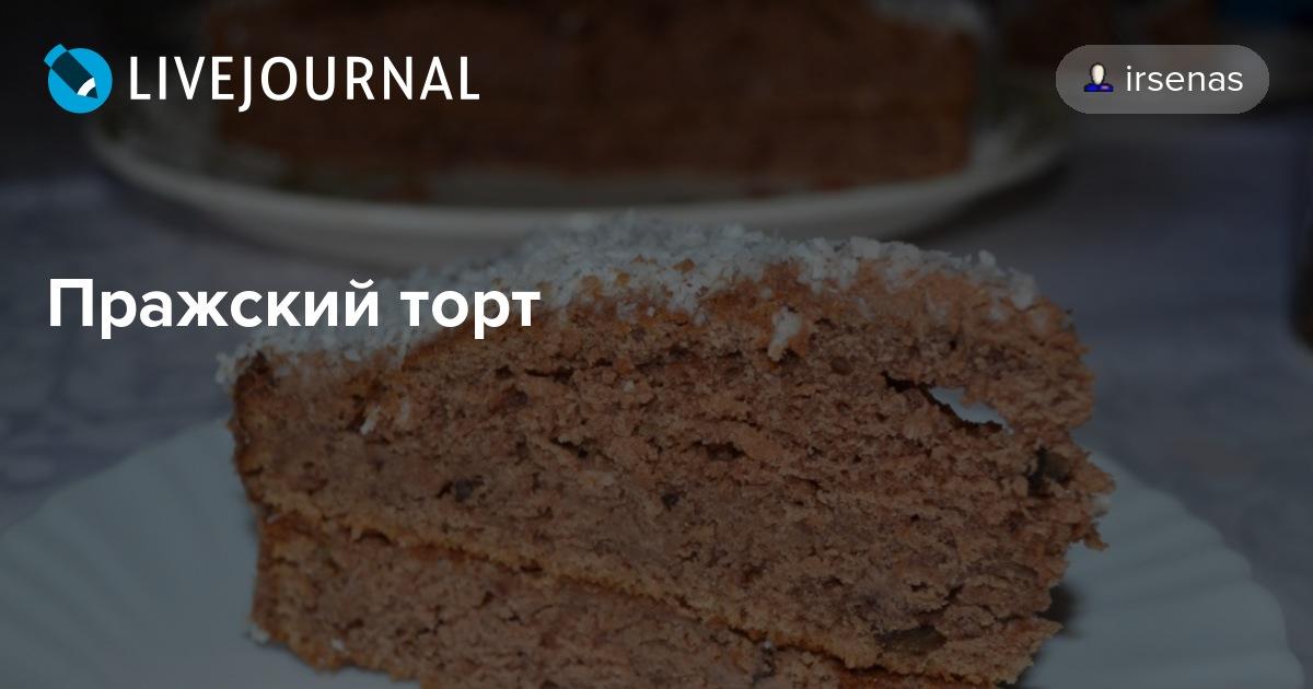 Приготовление торта прага с пошагово