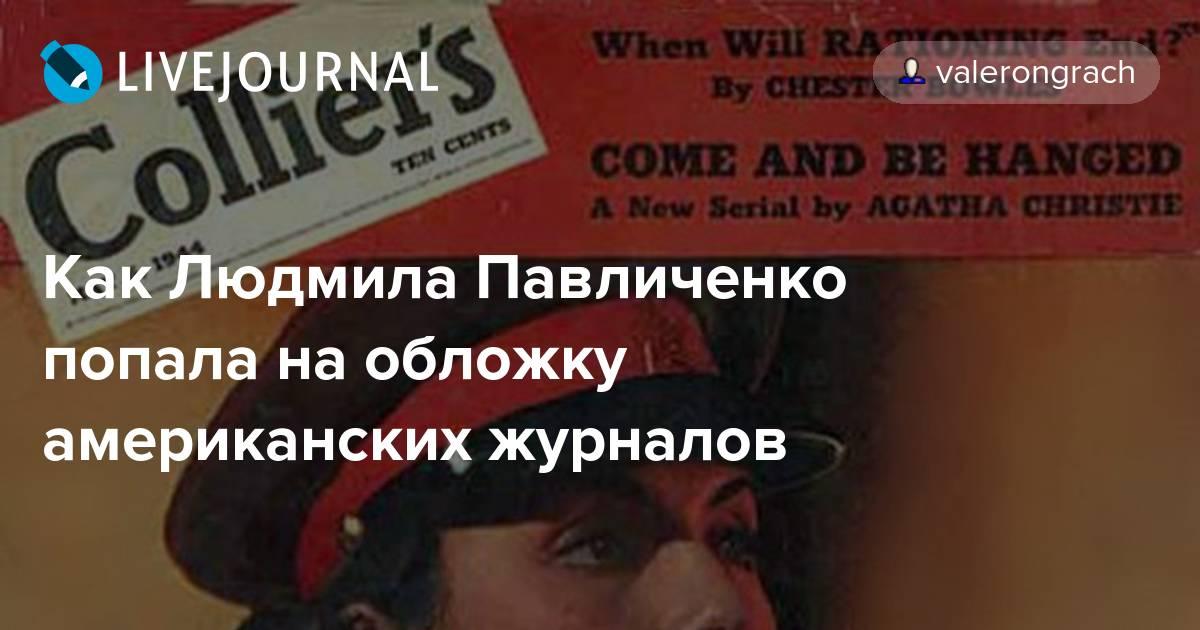 для лагеря фото людмилы павличенко в журнале стал играть