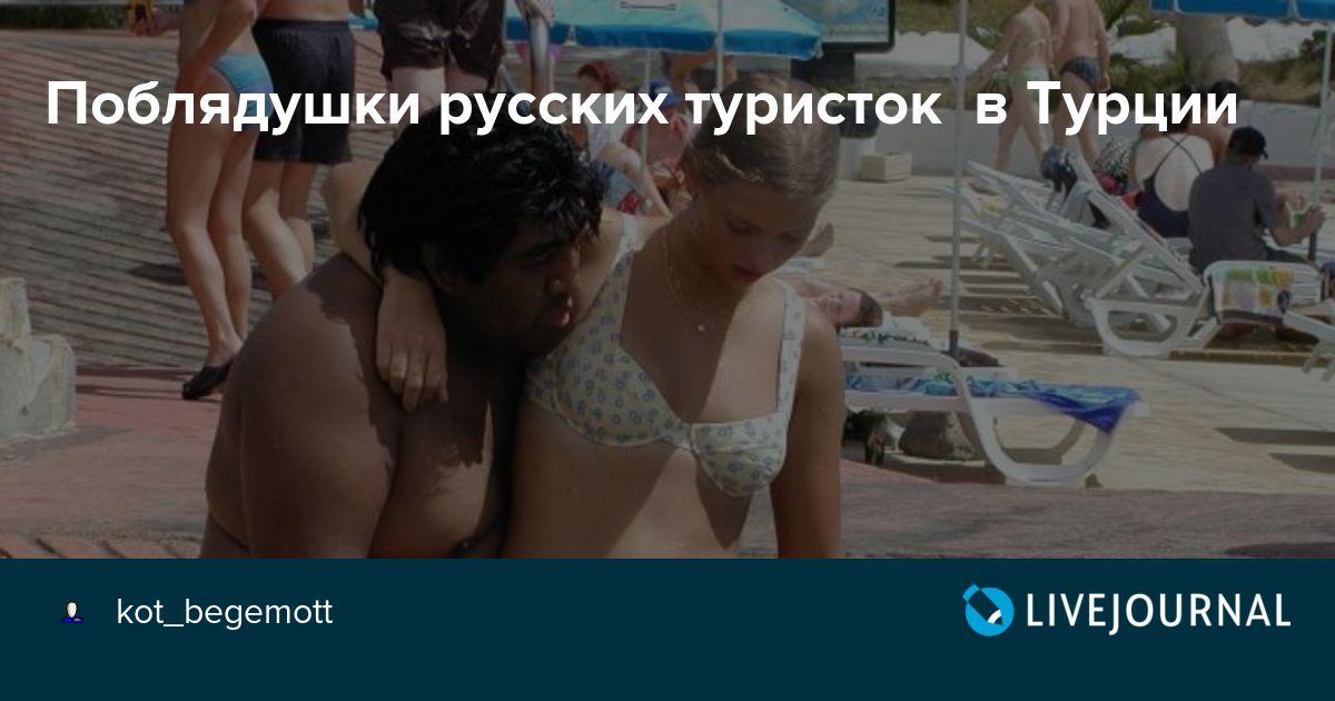 russkie-blyadi-v-turtsii