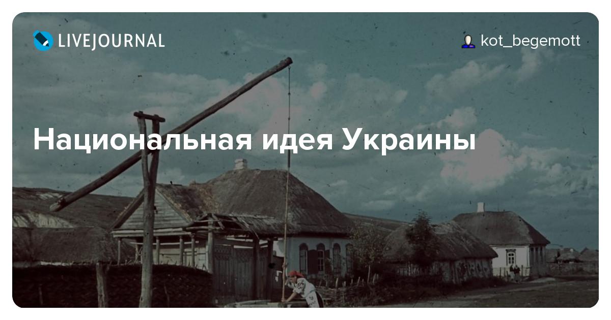 Что такое украинская национальная идея