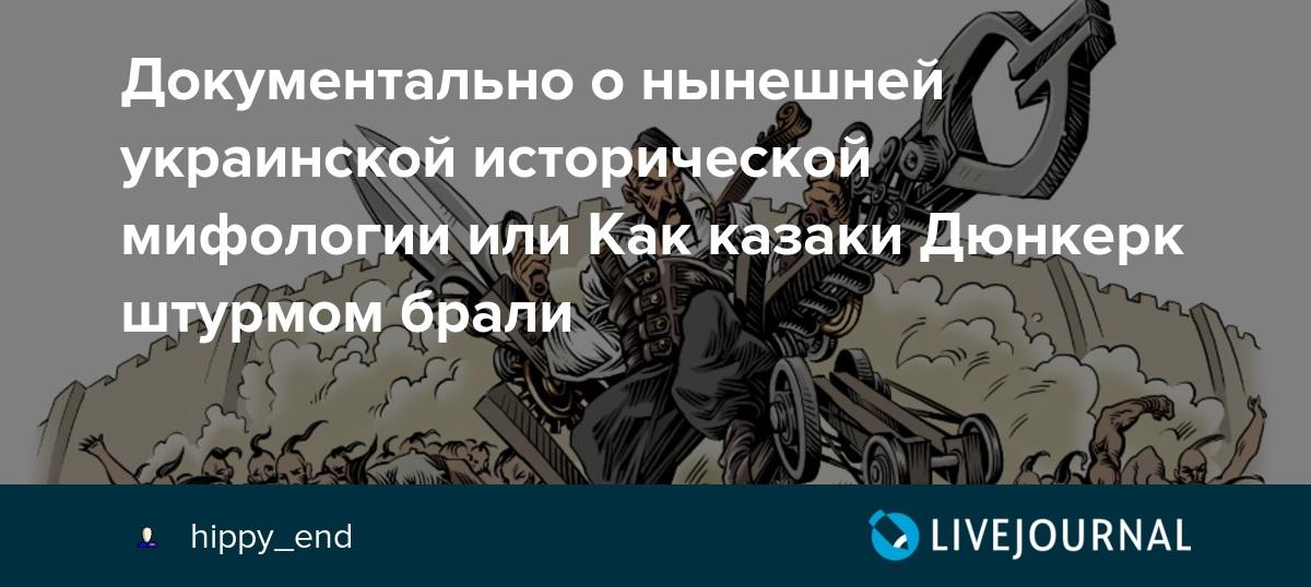 Документально о нынешней украинской исторической мифологии или Как казаки Дюнкерк штурмом брали