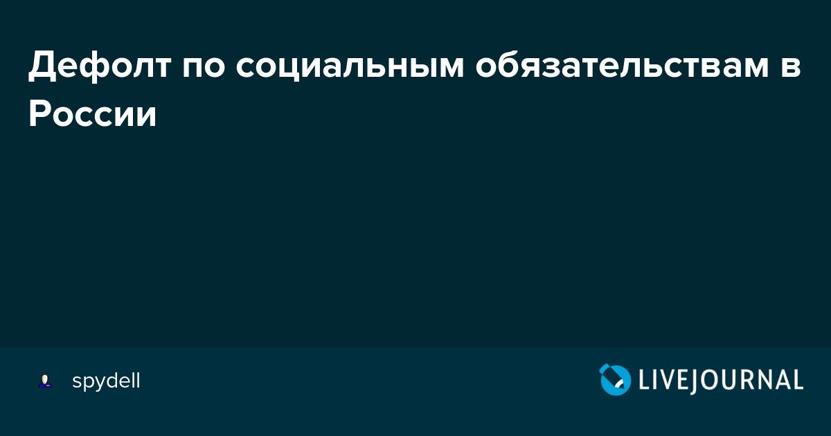 Дефолт по социальным обязательствам в России