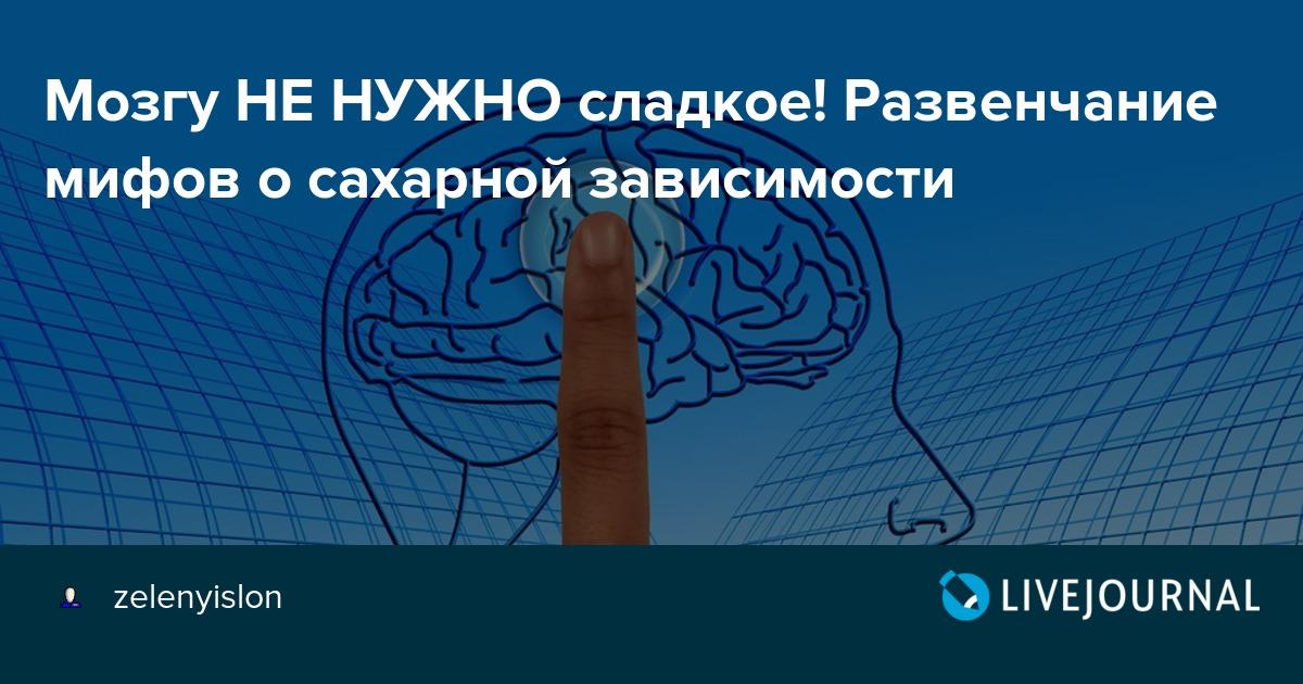 Мозгу НЕ НУЖНО сладкое! Развенчание мифов о сахарной ... 21c0eb6e4c6