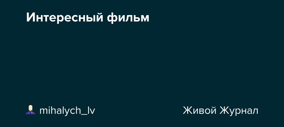 Интересный фильм: mihalych_lv — LiveJournal