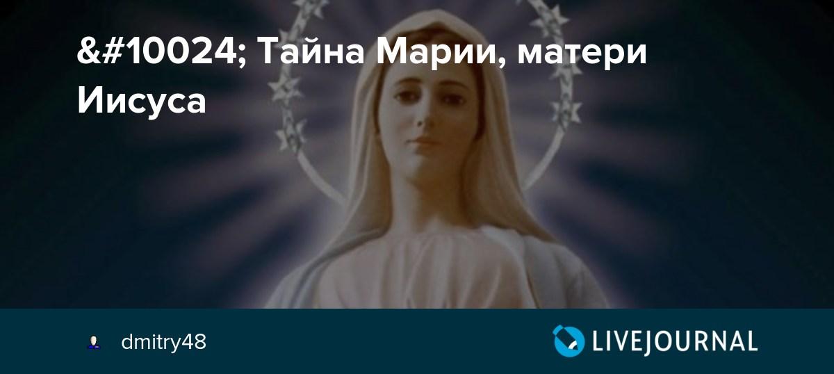 Мать Девственница