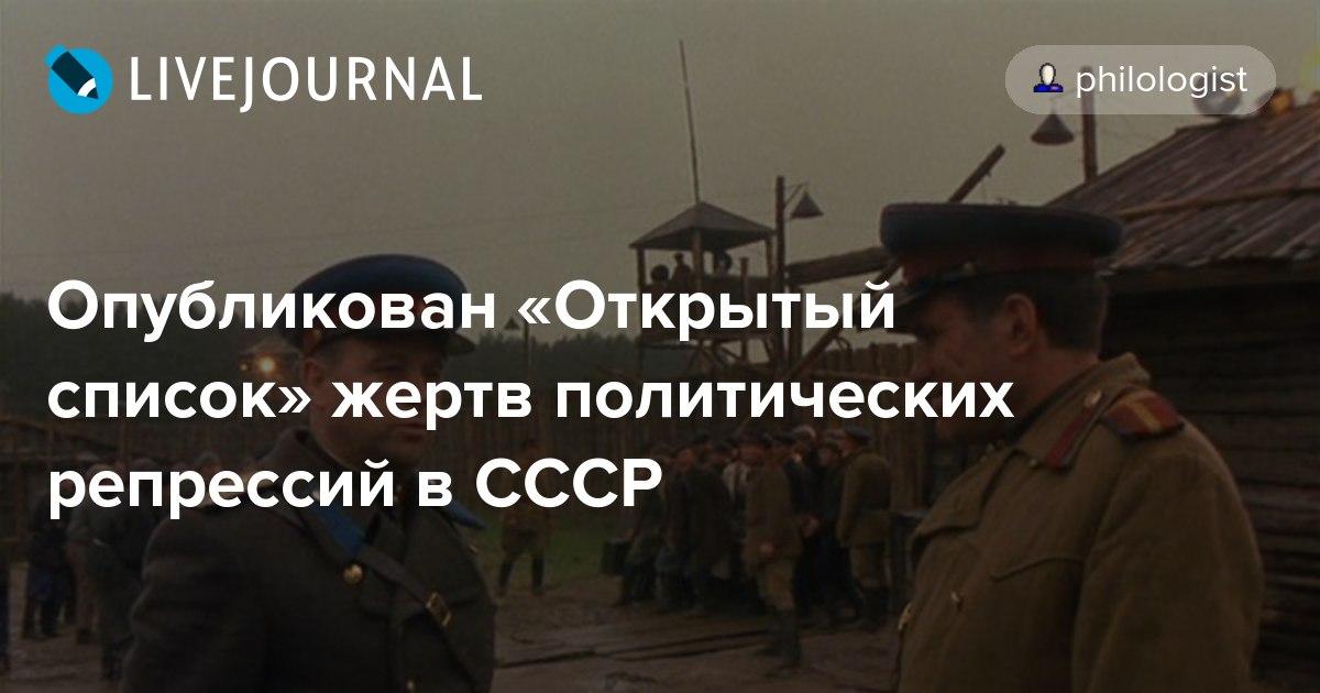 Жертвы политических репрессий в СССР база: открытые списки