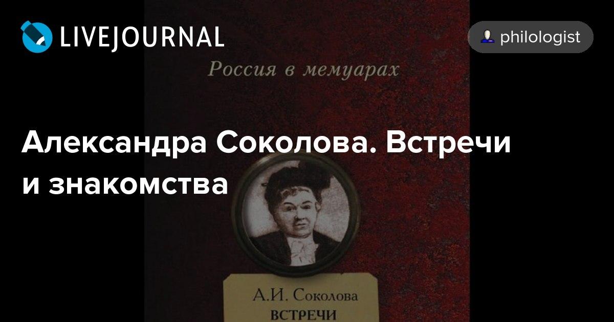 встречи и знакомства соколова